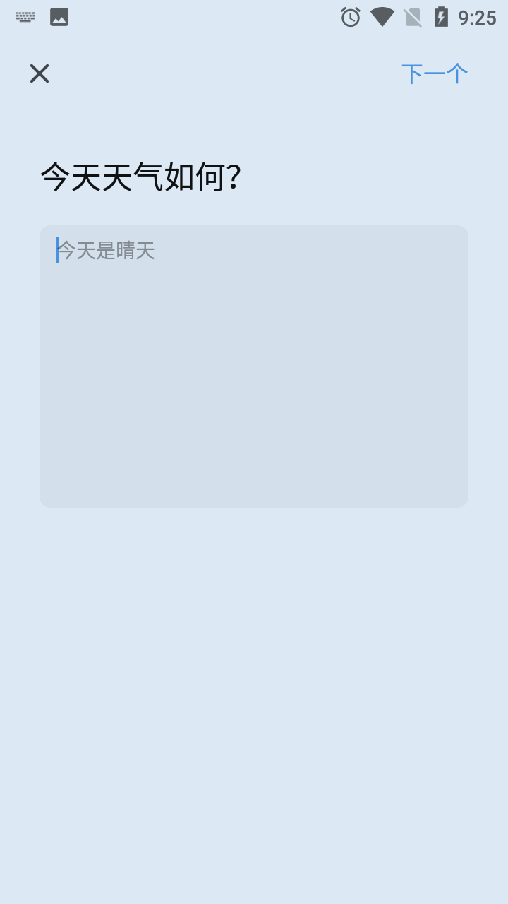 My Diary软件 V1.02.11.0204 安卓专业版截图2