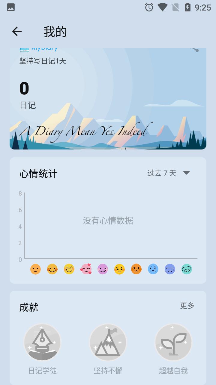 My Diary软件 V1.02.11.0204 安卓专业版截图1