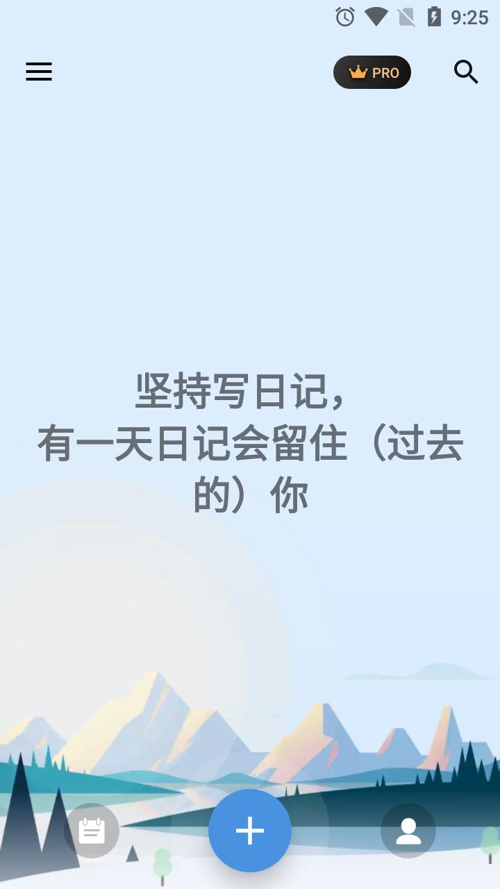 My Diary软件 V1.02.11.0204 安卓专业版截图5