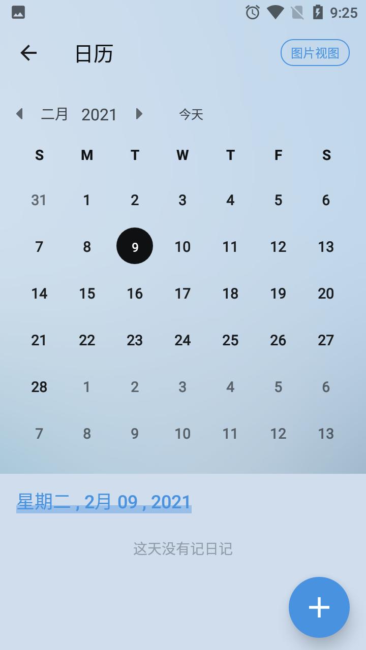 My Diary软件 V1.02.11.0204 安卓专业版截图4