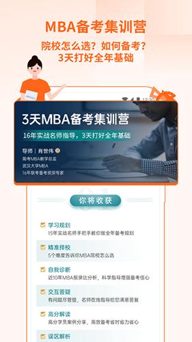 备好MBA V1.0.1 安卓版截图3