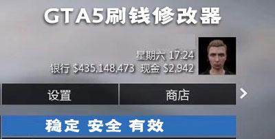 GTA5刷钱修改器