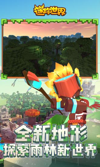 迷你世界雨林版迷你币修改版 V0.52.1 安卓版截图3