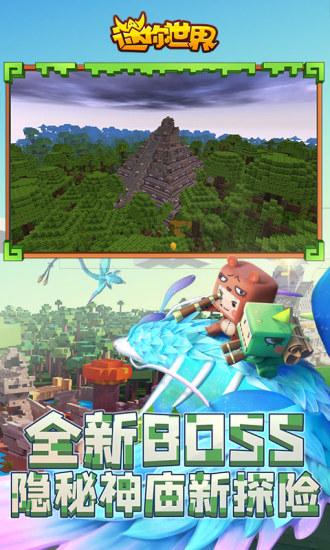 迷你世界雨林版迷你币修改版 V0.52.1 安卓版截图4