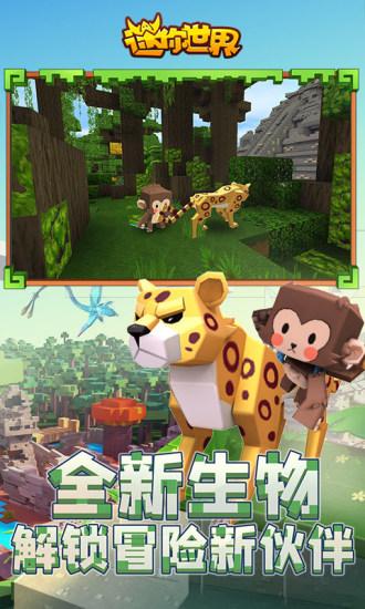 迷你世界雨林版迷你币修改版 V0.52.1 安卓版截图5