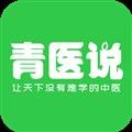 青医说 V1.0.6 安卓版