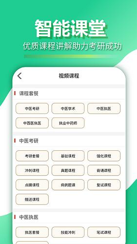 青医说 V1.0.6 安卓版截图3