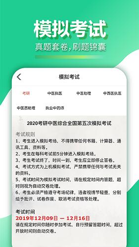 青医说 V1.0.6 安卓版截图2