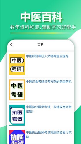 青医说 V1.0.6 安卓版截图4