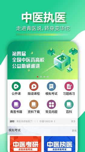 青医说 V1.0.6 安卓版截图5