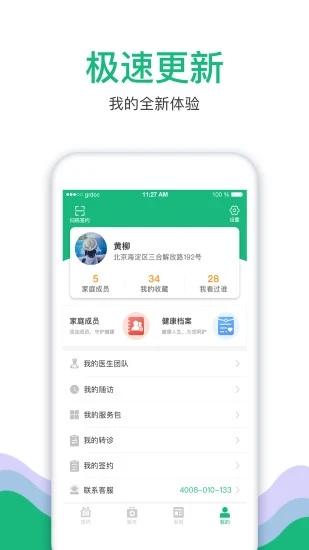 家医居民端 V3.7.4 安卓版截图3