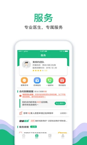 家医居民端 V3.7.4 安卓版截图2