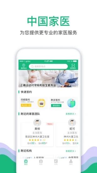 家医居民端 V3.7.4 安卓版截图4