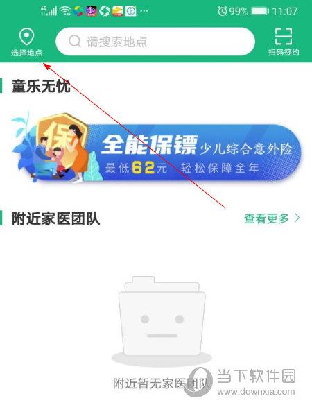 中国家医居民端APP下载