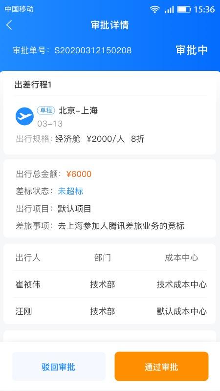 华美逸达差旅 V4.4 安卓版截图2