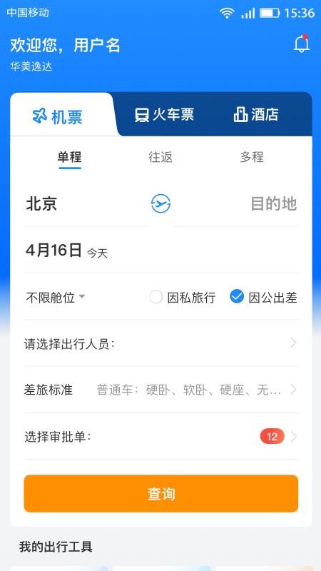 华美逸达差旅 V4.4 安卓版截图4