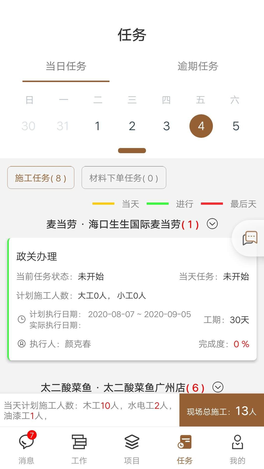 墨斗工程管理 V3.5 安卓版截图2