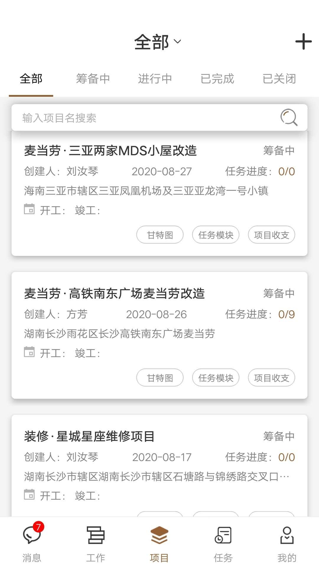 墨斗工程管理 V3.5 安卓版截图3