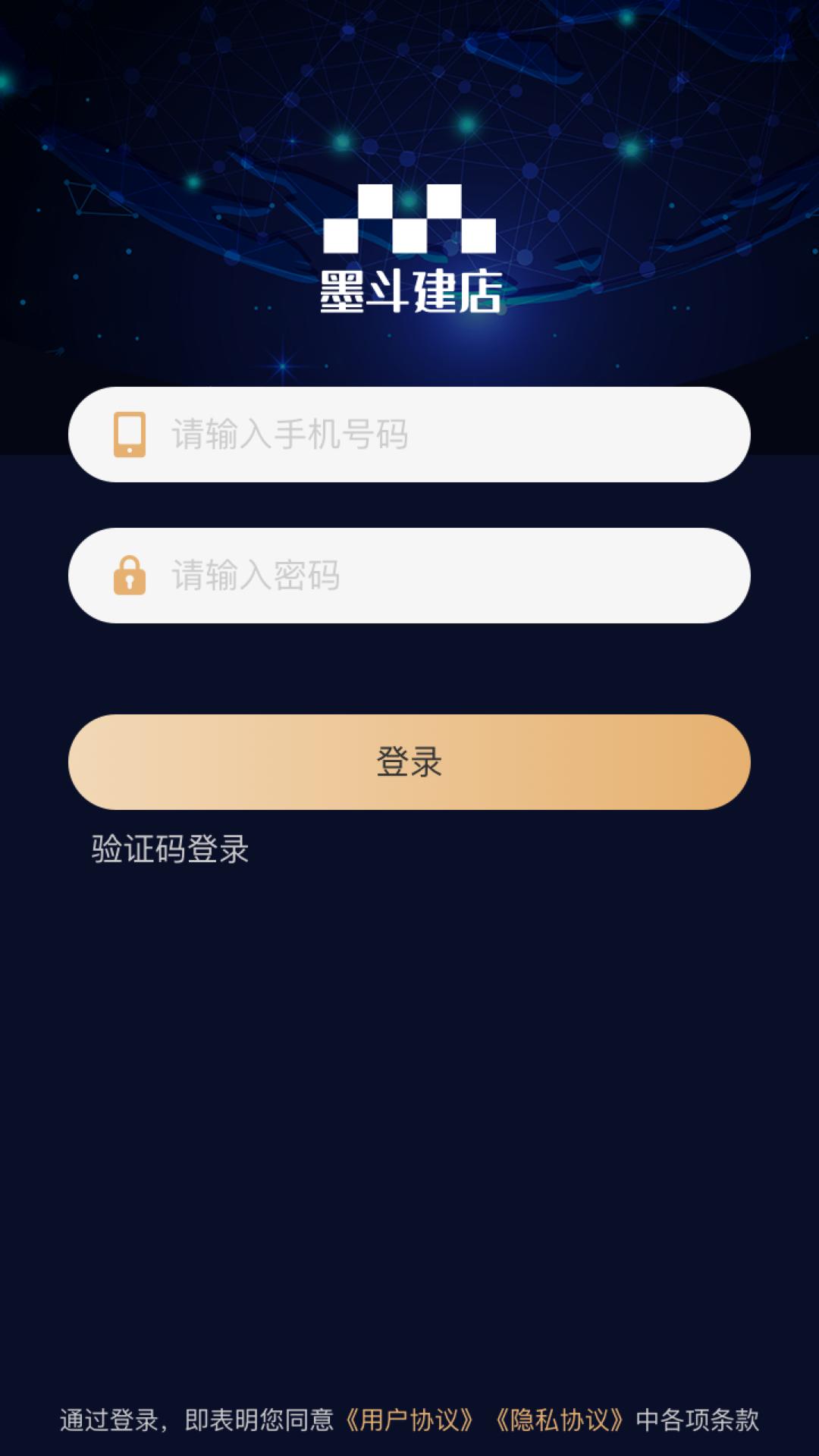 墨斗工程管理 V3.5 安卓版截图4