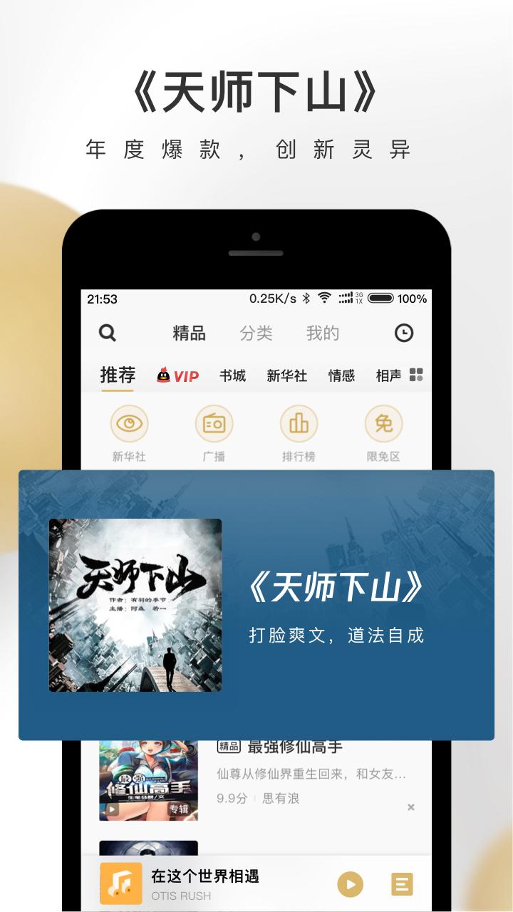 企鹅FM车载版 V7.8.2.66 安卓版截图1