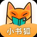小书狐 V1.3.0.842 安卓版