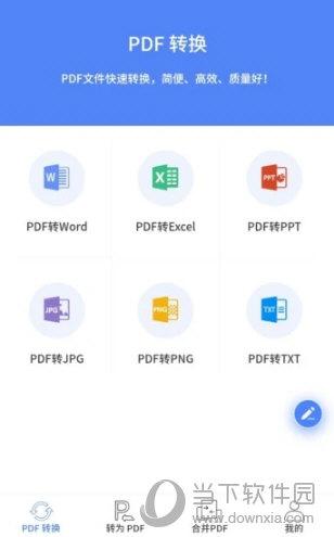 傲软PDF转换王手机版