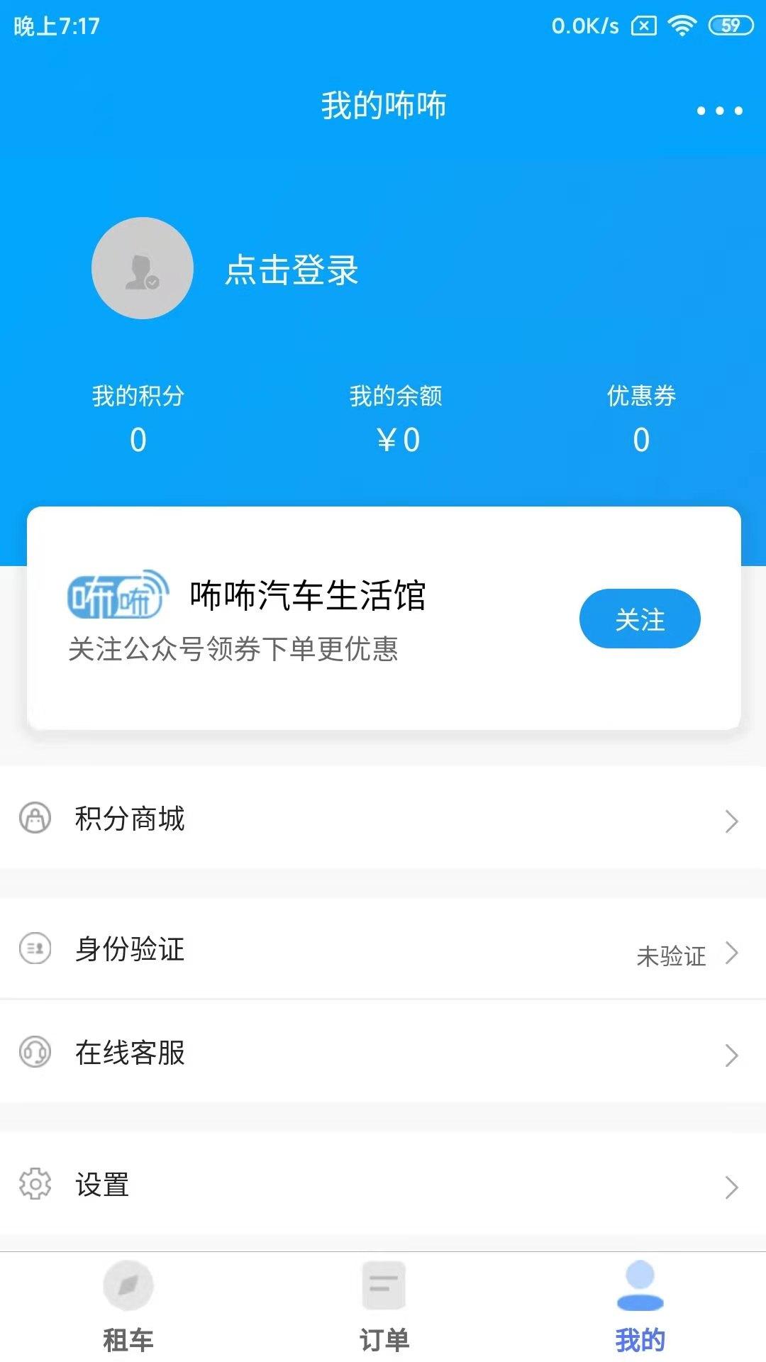 咘咘租车 V1.1.3 安卓版截图3