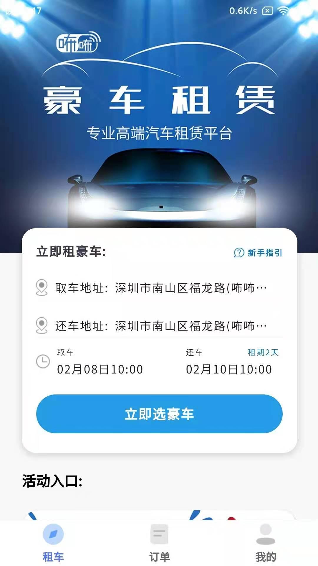 咘咘租车 V1.1.3 安卓版截图1