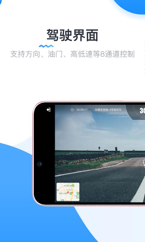 竞远遥控车 V1.1.2 安卓版截图2