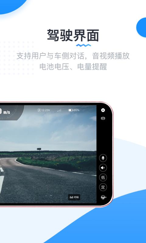竞远遥控车 V1.1.2 安卓版截图3
