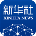 新华社新闻手机版 V8.7.9 安卓版