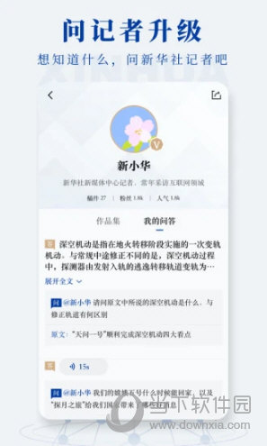 新华社APP客户端官方下载