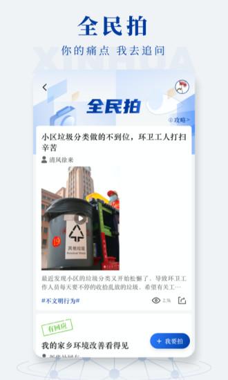 新华社新闻手机版 V8.0.5 安卓版截图2