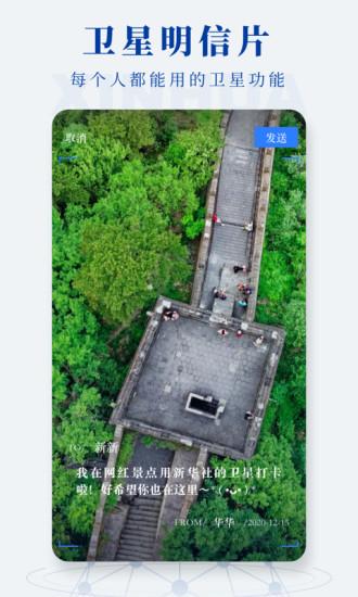 新华社新闻手机版 V8.0.5 安卓版截图4