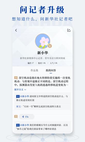 新华社新闻手机版 V8.0.5 安卓版截图5