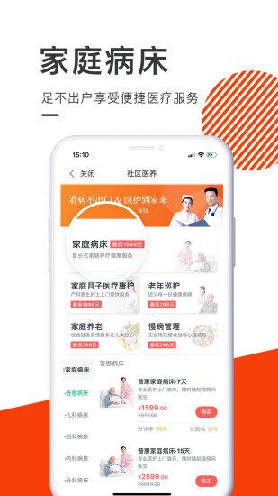 泓华医疗手机版 V3.6.1 安卓版截图3