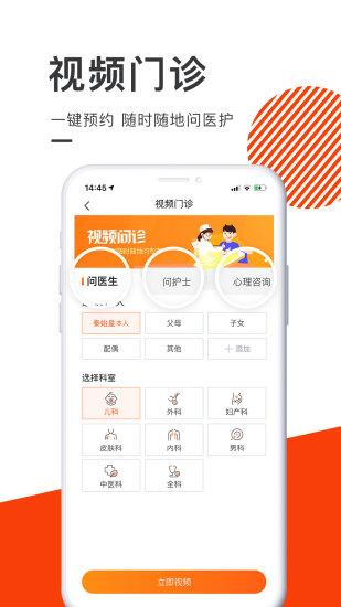 泓华医疗手机版 V3.6.1 安卓版截图2