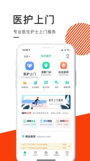 泓华医疗手机版 V3.6.1 安卓版截图1