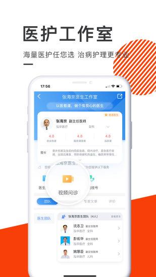 泓华医疗手机版 V3.6.1 安卓版截图4