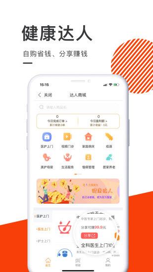 泓华医疗手机版 V3.6.1 安卓版截图5