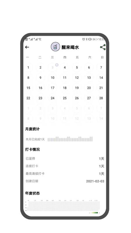 翻页番茄钟 V1.0.0 安卓版截图3
