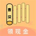 曹汉短视频 V3.1.6 安卓版