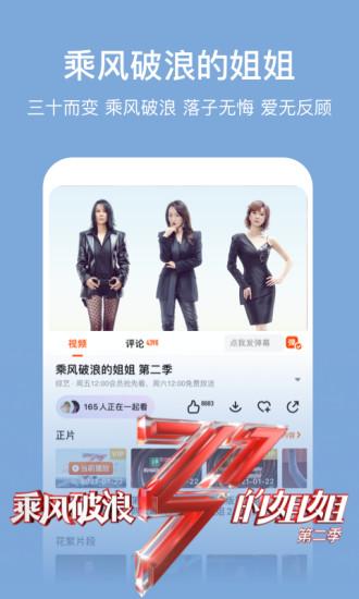 芒果TV手机版 V6.8.1 安卓最新版截图1