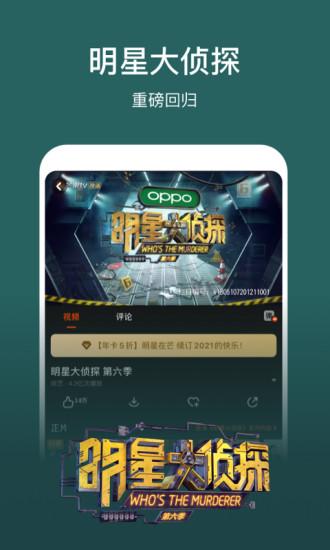 芒果TV手机版 V6.8.1 安卓最新版截图2