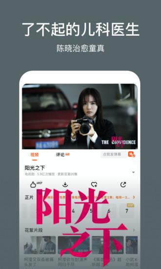 芒果TV手机版 V6.8.1 安卓最新版截图3