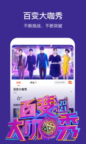 芒果TV手机版 V6.8.1 安卓最新版截图4