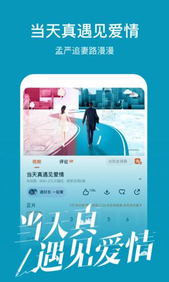 芒果TV手机版 V6.8.1 安卓最新版截图5