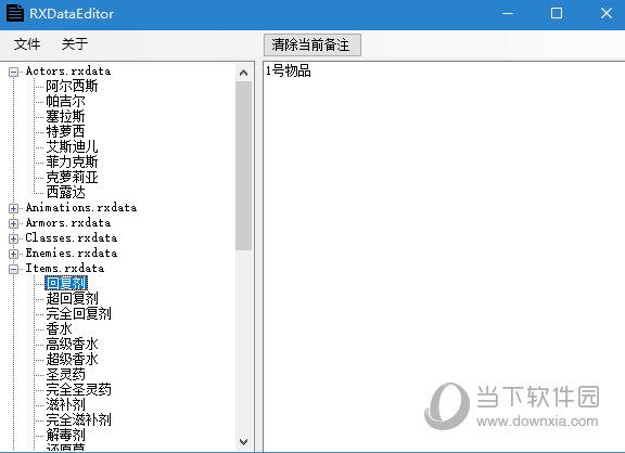 RXData存档通用修改器