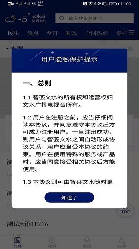 智荟文水 V1.0.0 安卓版截图3