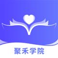 聚禾学院 V1.0.0 安卓版